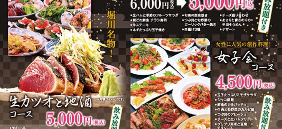 岩崎コーポレーション 風待食堂 春のご宴会プランチラシ