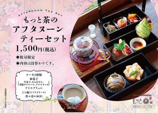 土佐茶カフェもっと茶様 アフタヌーンティーセットポップ