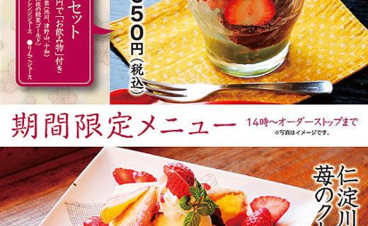 土佐茶カフェ 期間限定メニュー