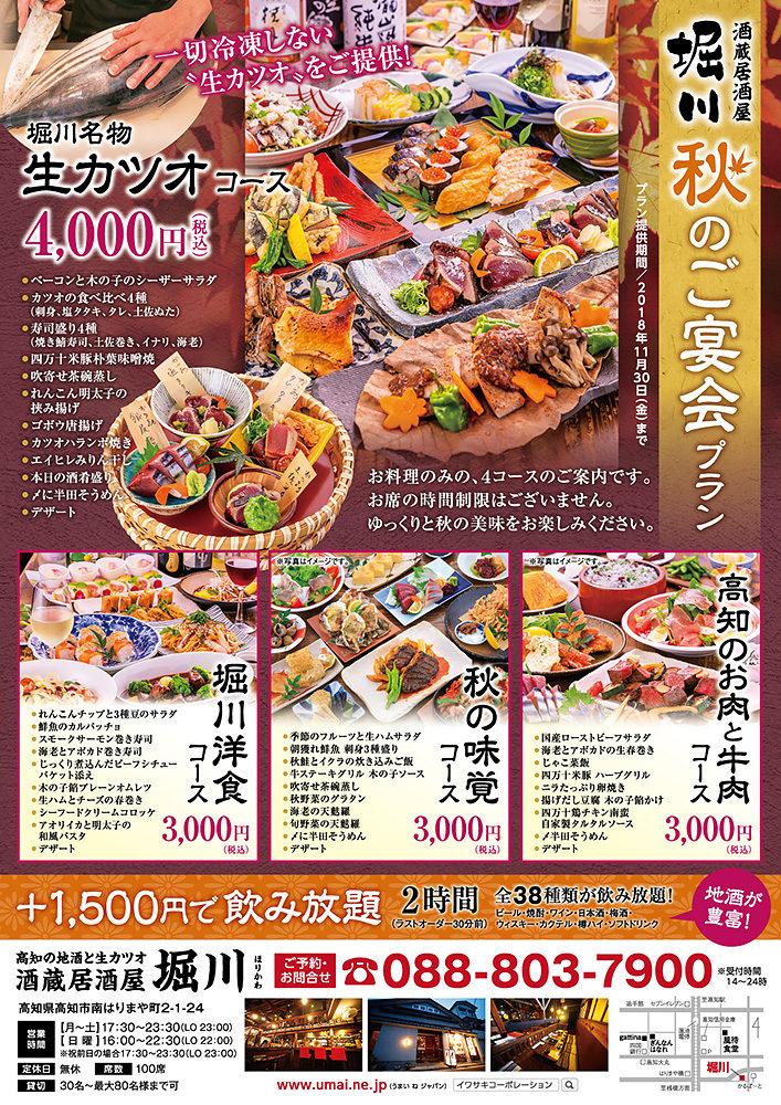 イワサキ・コーポレーション様2018秋宴会チラシ(堀川)