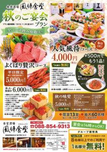 イワサキ・コーポレーション様2018秋宴会チラシ(風待食堂)