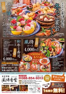 イワサキ・コーポレーション様2018冬宴会チラシ(風待食堂)