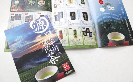 JA高知県津野山営農経済センター様 四万十川源流茶商品パンフレット(2019.2月)