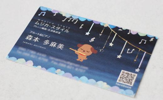 ムジカ・スタイル様 名刺(2019.1月)