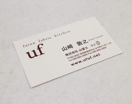uf様 名刺(2015.11月)