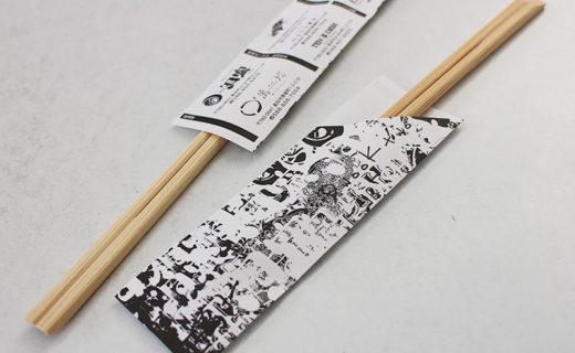 株式会社Woo様 箸袋(2017.10月)