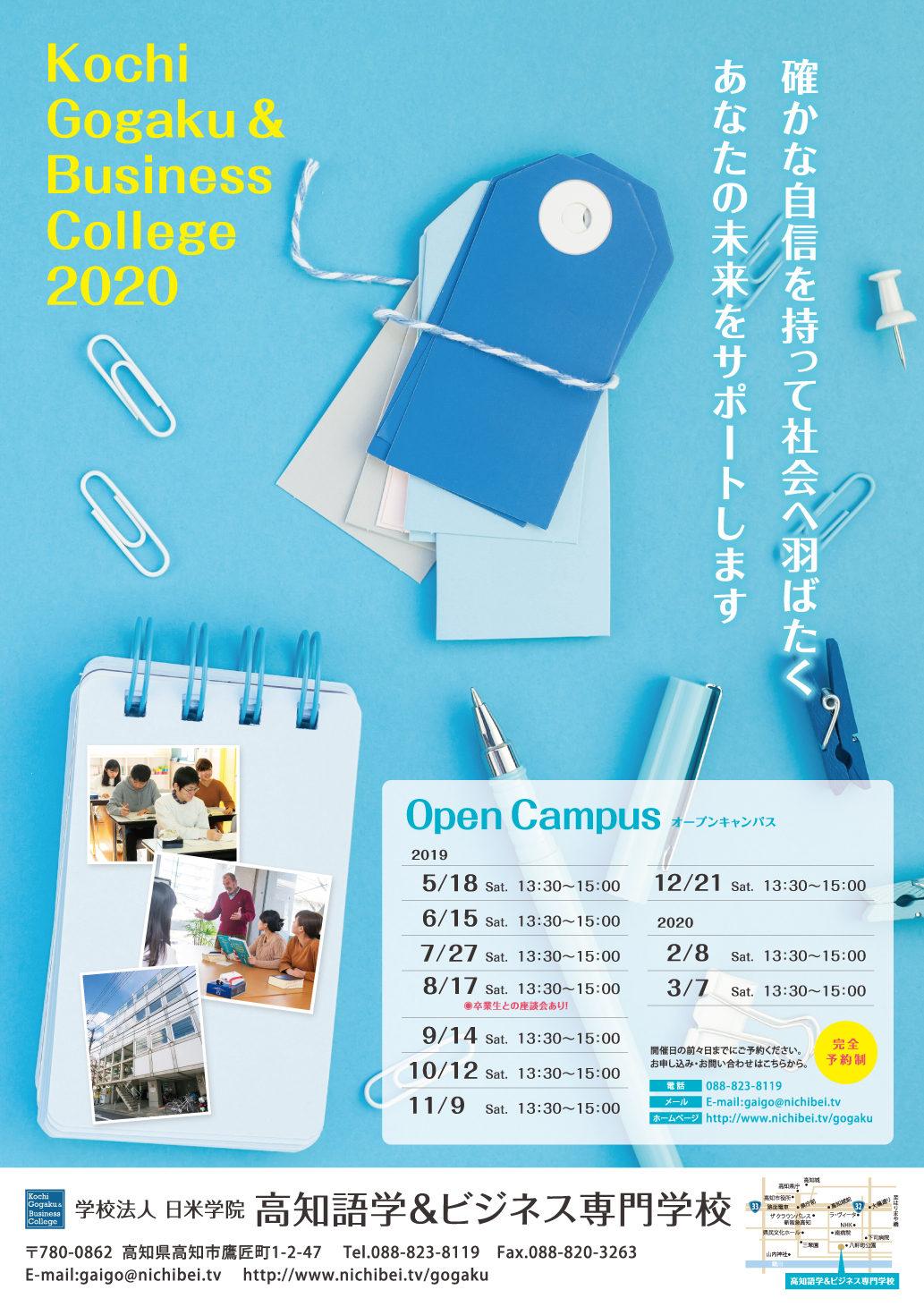 高知語学&ビジネス専門学校様 2020年度ポスター