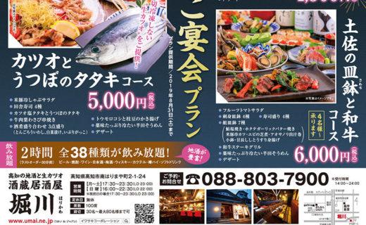 有限会社イワサキ・コーポレーション様 2019夏宴会チラシ 表面