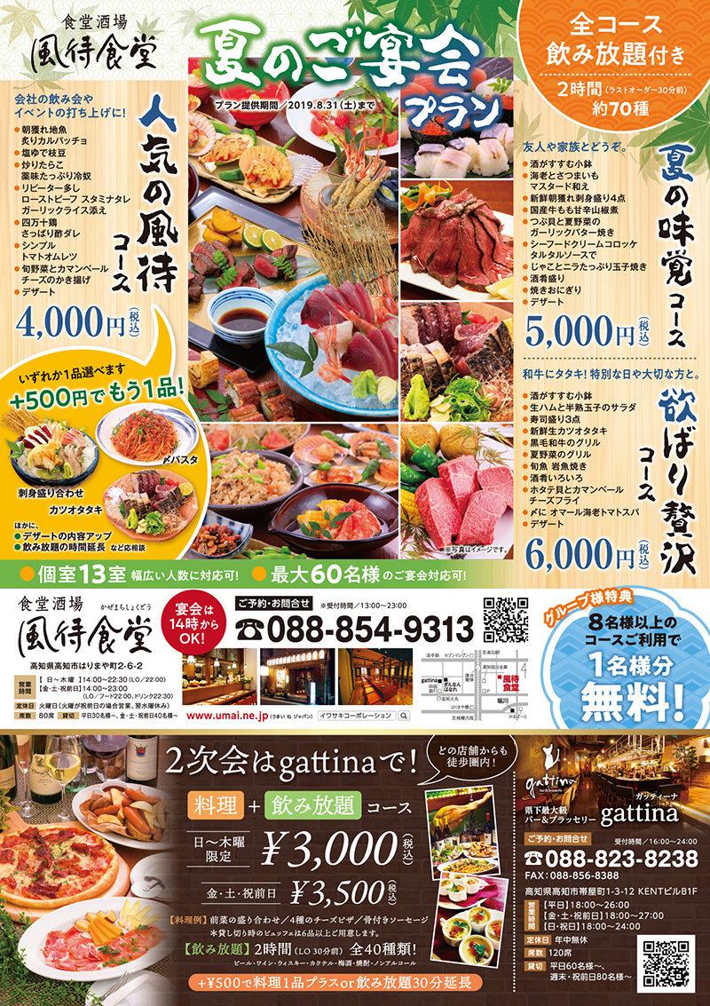 有限会社イワサキ・コーポレーション様 2019夏宴会チラシ 裏面
