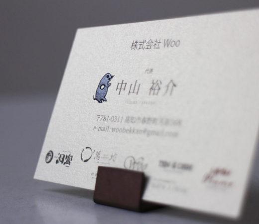 株式会社Woo様 名刺(2017.10月)