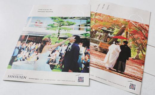 株式会社 三翠園様 ウェディングパンフ(2019.6月)02