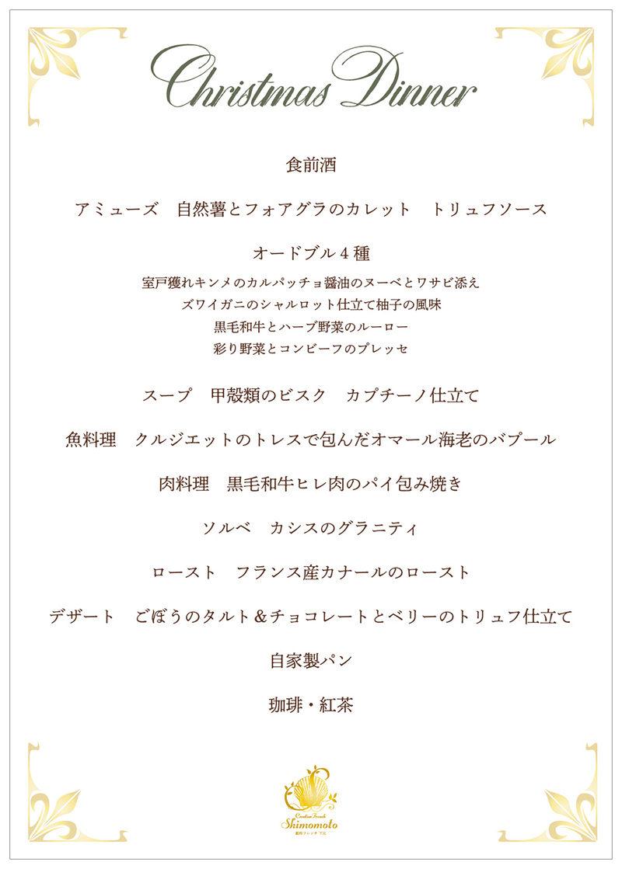 創作フレンチ 下元様 クリスマスメニュー(2019.12月)