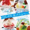 土佐茶カフェ様 ひんやり氷メニューポスター(2019.6月)