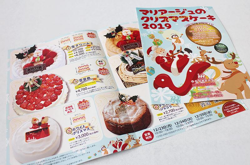 パティスリー マリアージュ様 2019クリスマスケーキカタログ(2019.10月)