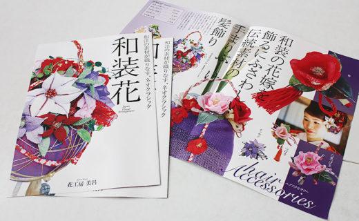 花工房 美呂(はなこうぼう みろ)様 商品パンフレット(2019.8月)