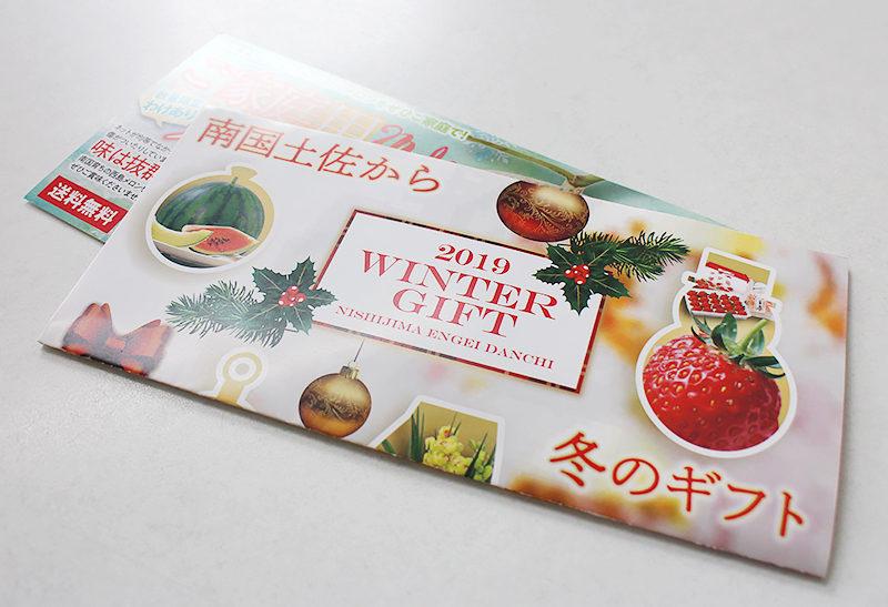 西島園芸団地様 お歳暮リーフレット(2019.10月)02
