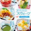 土佐茶カフェ様 夏季限定スウィーツメニュー(2019.6月)