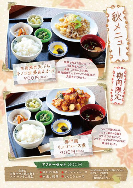 土佐茶カフェ様 秋メニュー(2020.9月)
