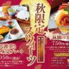 土佐茶カフェ もっと茶様 秋限定スウィーツメニュー(2020.9月)