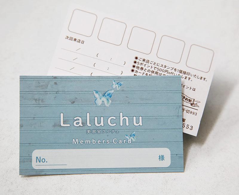 美容室 ラルチュ様 メンバーズカード