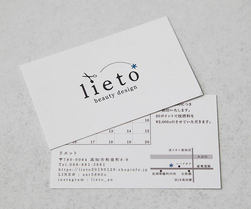 リエット様ポイントカード