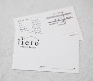 リエット様メンバーズカード