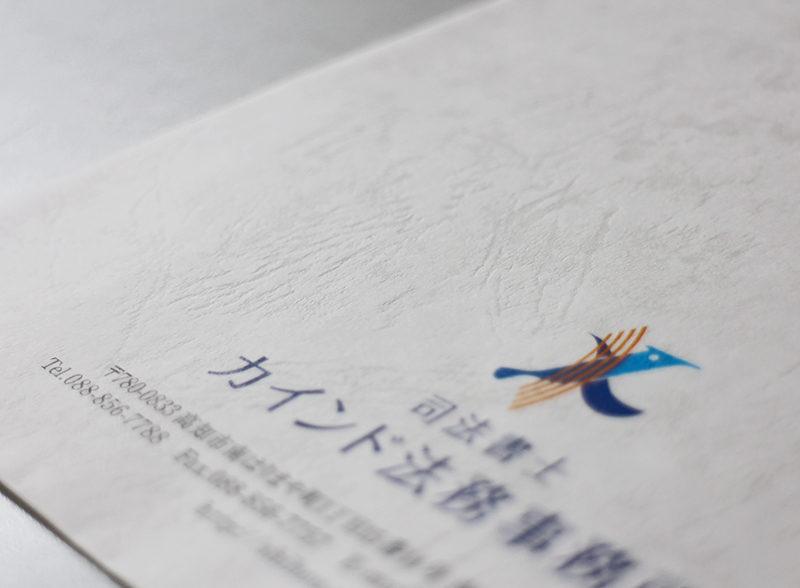 司法書士 カインド法務事務所様 角2サイズ封筒(2017.7月)02