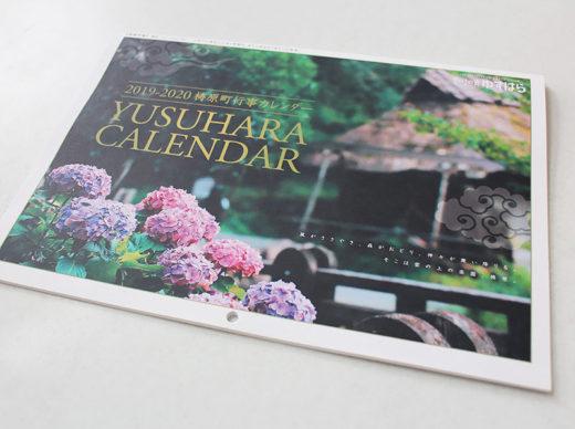 梼原町様 カレンダー 2019-2020(2019.3月)01