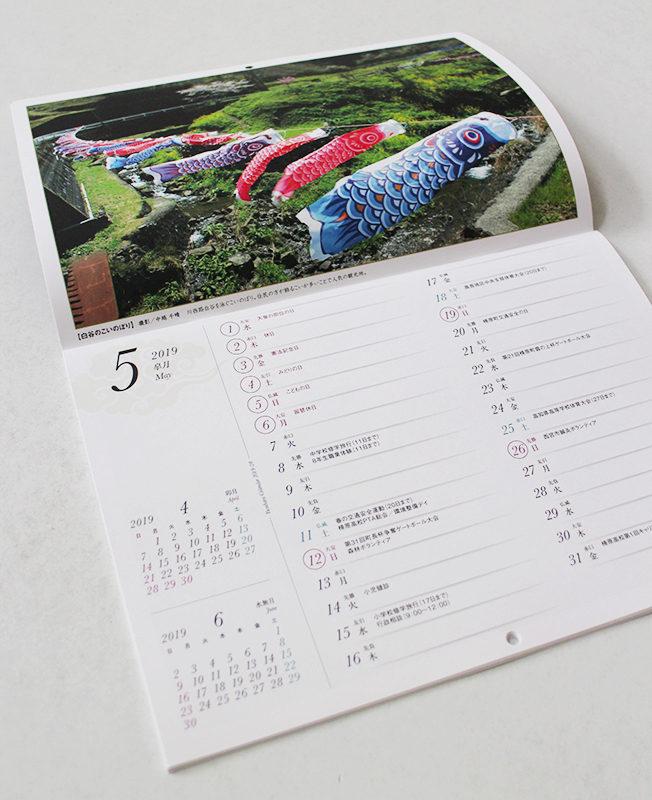 梼原町様 カレンダー 2019-2020(2019.3月)02